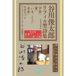 谷川俊太郎 リフィル型詩集4点+バインダー、直筆サインリフィルセット|poempiecestore