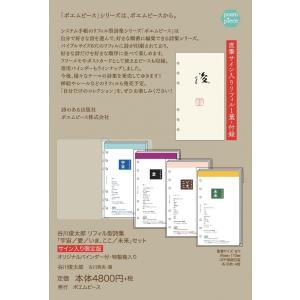 谷川俊太郎 リフィル型詩集4点+バインダー、直筆サインリフィルセット|poempiecestore|02