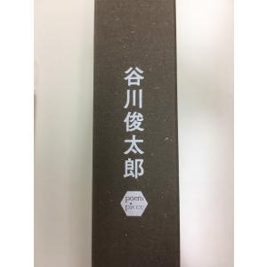 谷川俊太郎 リフィル型詩集4点+バインダー、直筆サインリフィルセット|poempiecestore|04