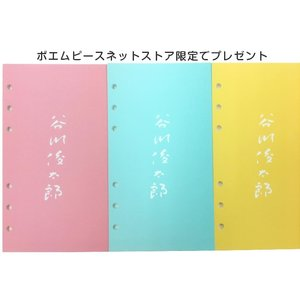谷川俊太郎 リフィル型詩集4点+バインダー、直筆サインリフィルセット|poempiecestore|06