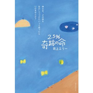 2.5% 奇跡の命|poempiecestore