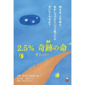 2.5% 奇跡の命|poempiecestore|04