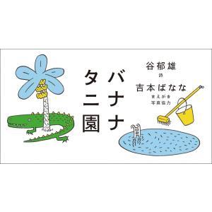 バナナタニ園  谷郁雄 詩、吉本ばなな 写真協力/まえがき|poempiecestore
