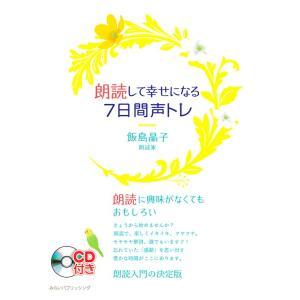 朗読して幸せになる 7日間声トレ 著・飯島晶子|poempiecestore