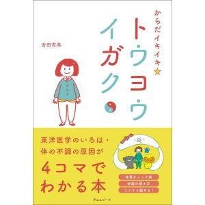 からだイキイキ☆トウヨウイガク ー東洋医学のいろはー 著:吉田有希|poempiecestore