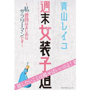 週末女装子道(しゅう まつ じょそこどう)  著:青山レイコ|poempiecestore