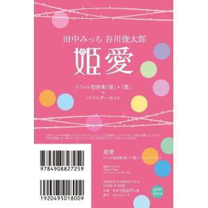 姫愛 リフィル型詩集「姫」+「愛」+バインダーセット|poempiecestore