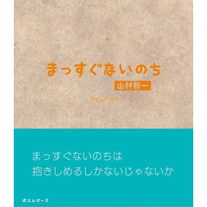 まっすぐないのち 著:山村新一|poempiecestore