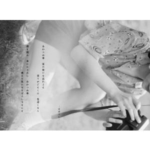 冰の焔とそこにある恋と|poempiecestore|04