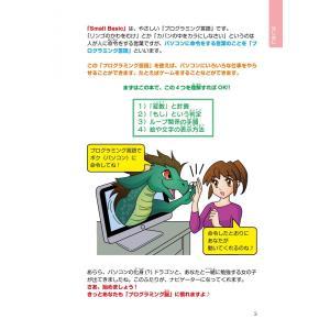 カンタン。タノシイ。カッコイイ。 小学生からのプログラミング  Small Basicで遊ぼう!!|poempiecestore|03