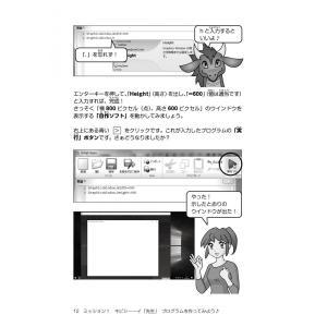 カンタン。タノシイ。カッコイイ。 小学生からのプログラミング  Small Basicで遊ぼう!!|poempiecestore|05