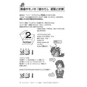 カンタン。タノシイ。カッコイイ。 小学生からのプログラミング  Small Basicで遊ぼう!!|poempiecestore|06