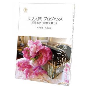 女2人旅 プロヴァンス  30日30万円の極上暮らし|poempiecestore