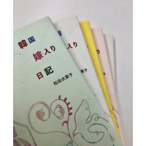 韓国嫁入り日記|poempiecestore|07
