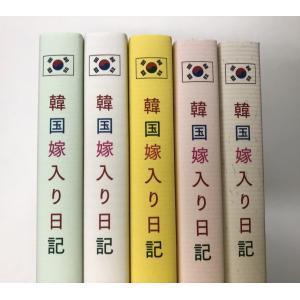 韓国嫁入り日記|poempiecestore|08