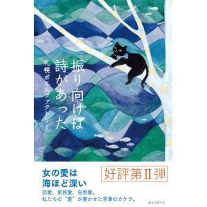 振り向けば詩があった 札幌ポエムファクトリー|poempiecestore