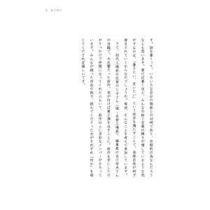 振り向けば詩があった 札幌ポエムファクトリー|poempiecestore|04