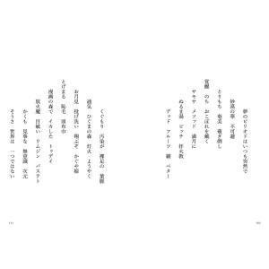 寓居|poempiecestore|03
