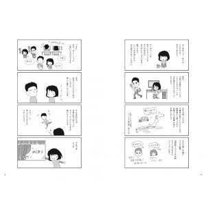 24時間いっしょ夫婦の日常|poempiecestore|03