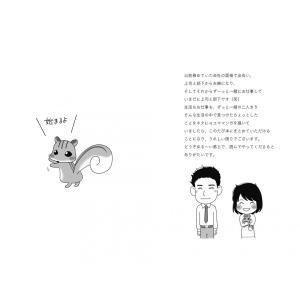 24時間いっしょ夫婦の日常|poempiecestore|04