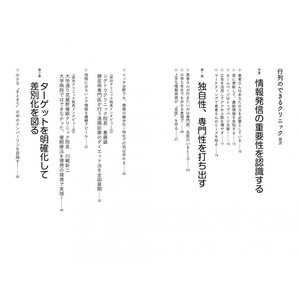 行列ができるクリニック|poempiecestore|02