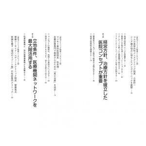行列ができるクリニック|poempiecestore|03
