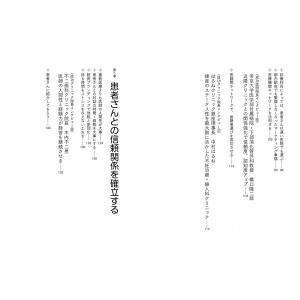 行列ができるクリニック|poempiecestore|04