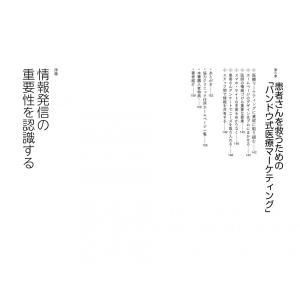 行列ができるクリニック|poempiecestore|05