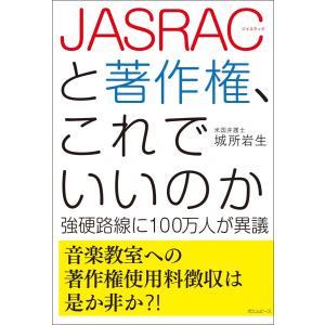 JASRACと著作権、これでいいのか 強硬路線に100万人が異議|poempiecestore