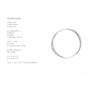 いのちの本|poempiecestore|02