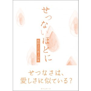せつないほどに 飯野正行第2詩集|poempiecestore