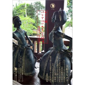 女2人旅 バリではじめる心の終活|poempiecestore