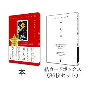 「心の辞書」みたいな本 神 人 縁-かみ ひと えん- PREMIUM|poempiecestore|02