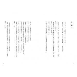 起業するならスーツの男に声をかけろ! ~まずは月5万円から~|poempiecestore|02