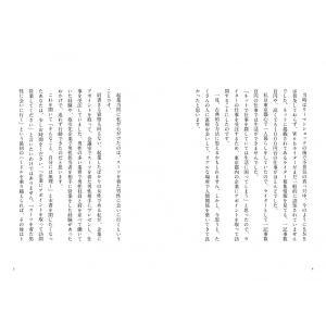 起業するならスーツの男に声をかけろ! ~まずは月5万円から~|poempiecestore|03