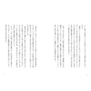 起業するならスーツの男に声をかけろ! ~まずは月5万円から~ poempiecestore 04