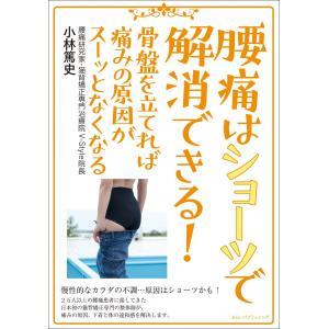 腰痛はショーツで解消できる! ―骨盤を立てれば、痛みの原因がスーッとなくなる! ―|poempiecestore