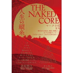 THE NAKED CORE(ザ ネイキッド コア)―人生の縦糸|poempiecestore