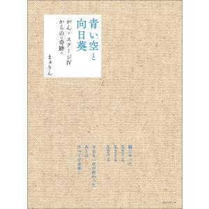 青い空と向日葵 がん・ステージIVからの☆奇跡☆|poempiecestore