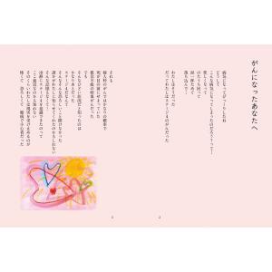 青い空と向日葵 がん・ステージIVからの☆奇跡☆|poempiecestore|02