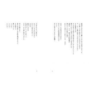 青い空と向日葵 がん・ステージIVからの☆奇跡☆|poempiecestore|03