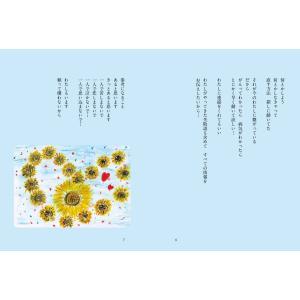 青い空と向日葵 がん・ステージIVからの☆奇跡☆|poempiecestore|04