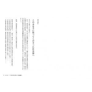 「儲かる仕組み」は自由に作れる! 社長のための輸入ビジネス|poempiecestore|02