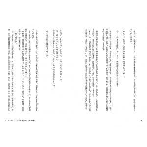 「儲かる仕組み」は自由に作れる! 社長のための輸入ビジネス|poempiecestore|03