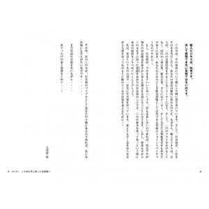 「儲かる仕組み」は自由に作れる! 社長のための輸入ビジネス|poempiecestore|05
