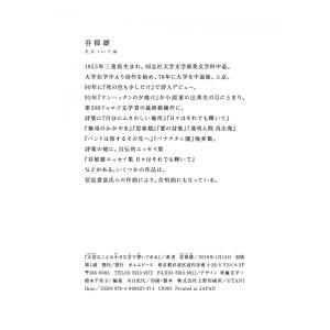 大切なことは小さな字で書いてある|poempiecestore|17