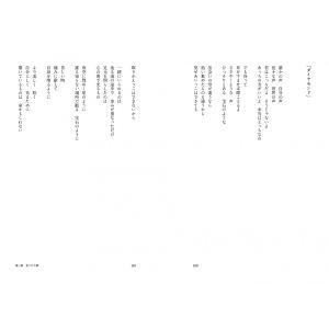 始まりの場所 終わりの場所 poempiecestore 05