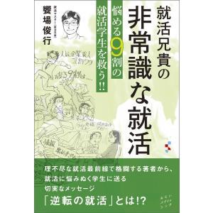 就活兄貴の非常識な就活 悩める9割の就活学生を救う!!|poempiecestore