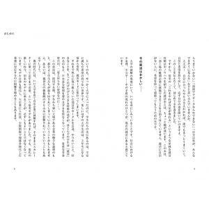 就活兄貴の非常識な就活 悩める9割の就活学生を救う!!|poempiecestore|03