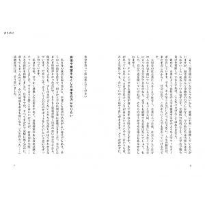 就活兄貴の非常識な就活 悩める9割の就活学生を救う!!|poempiecestore|04